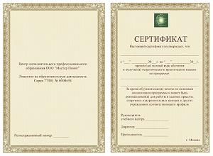 Курсы массажа в Москве Обучение классическому массажу Основной документы по классическому массажу и массажист универсал сертификат в твердом переплете и настенный сертификат